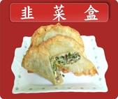 台灣小吃傳授創業速成班【taiwansfood】 :韭菜盒.jpg