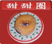 台灣小吃傳授創業速成班【taiwansfood】 :甜甜圈.jpg