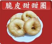 台灣小吃傳授創業速成班【taiwansfood】 :脆皮甜甜圈.jpg