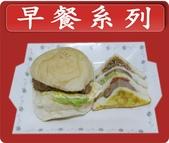 台灣小吃傳授創業速成班【taiwansfood】 :早餐系列.jpg