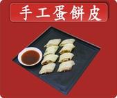 台灣小吃傳授創業速成班【taiwansfood】 :手工蛋餅皮.jpg