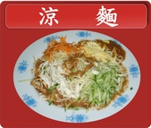 台灣小吃傳授創業速成班【taiwansfood】 :涼麵.jpg