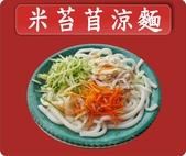 台灣小吃傳授創業速成班【taiwansfood】 :米苔苜涼麵.jpg