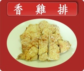 台灣小吃傳授創業速成班【taiwansfood】 :香雞排.jpg