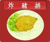 台灣小吃傳授創業速成班【taiwansfood】 :炸豬排.jpg