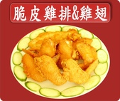 台灣小吃傳授創業速成班【taiwansfood】 :脆皮雞排.jpg
