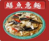 台灣小吃傳授創業速成班【taiwansfood】 :鱔魚意麵.jpg