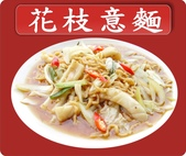 台灣小吃傳授創業速成班【taiwansfood】 :花枝意麵.jpg