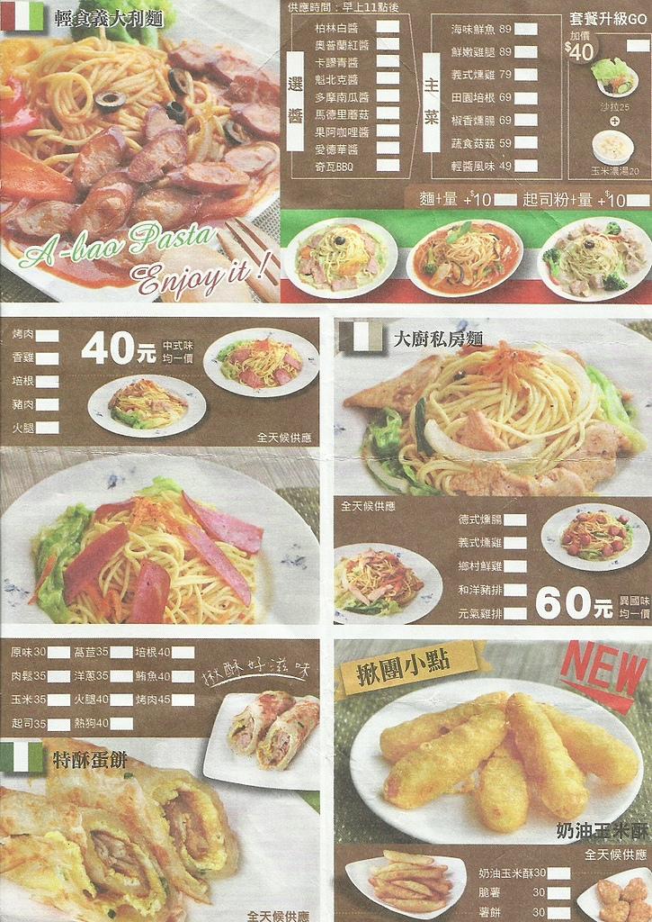 飲食menu:A-bao(林泉)-2(20150803).jpg