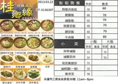 飲食menu:桂鄉緣
