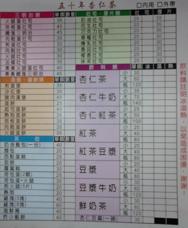 飲食menu:五十年杏仁茶