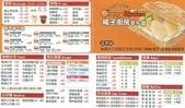 飲食menu:橘子廚房