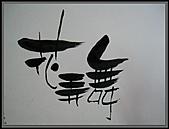 天使瘋手作:手繪變體字