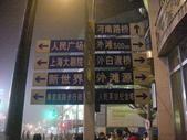 上海黃浦區街景:DSCN3893.JPG