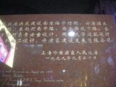 上海黃浦區街景:DSCN3896.JPG