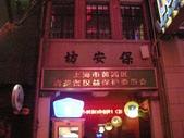 上海黃浦區街景:DSCN3907.JPG