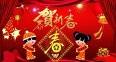新年快樂:新年快樂1.jpg