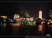 桂林印象劉三姐之旅:DSC_4515.jpg