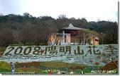 2008 陽明山花季 (1):DSC_0842.jpg