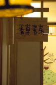 新社(生態溪、薰衣草花園):_DSC6203.jpg