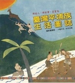 BOOK:臺灣平埔族生活圖誌.jpg