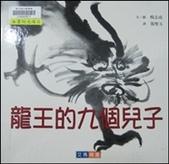 BOOK:龍王的九個兒子1.JPG