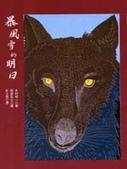 BOOK:狼與羊6.jpg