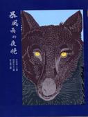 BOOK:狼與羊1.jpg
