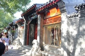 2013北京行:北京胡同 (11).JPG