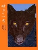 BOOK:狼與羊2.jpg