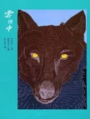 BOOK:狼與羊3.jpg