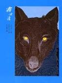 BOOK:狼與羊4.jpg