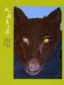 BOOK:狼與羊5.jpg