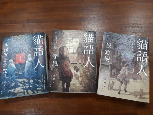 BOOK:貓語人.jpg
