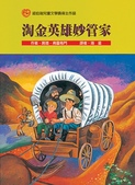 BOOK:淘金英雄妙管家.jpg