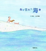 BOOK:我家住在大海邊.jpg