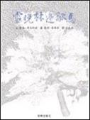 BOOK:雪晚林邊歇馬.jpg