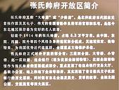 中國東北之旅6:IMG_0833a.JPG