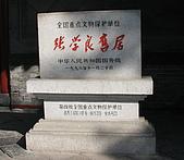 中國東北之旅6:IMG_0838s.JPG