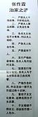 中國東北之旅6:IMG_0854s.JPG