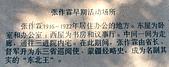 中國東北之旅6:IMG_0855s.JPG
