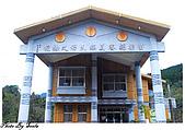 20081229南庄:向天湖-賽夏民俗文物館(今天也沒開).jpg
