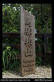 20090627馬拉邦山&鯉魚潭水庫:09.jpg
