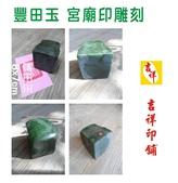 玉石、石頭雕刻噴砂:豐田玉雕刻台中市玉石雕刻.jpg