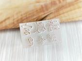 壓克力皂章、各種印模雕刻:1533017126121.jpg