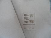 雷射雕刻加工─台中市太平區吉祥印舖:SAM_4062.JPG