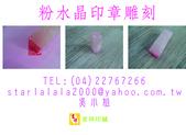 玉石、石頭雕刻噴砂:台中市太平吉祥印舖粉水晶印章雕刻.jpg