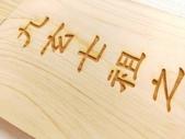 祖先牌位、神位雷射雕刻:1533616644366.jpg