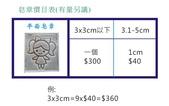 壓克力皂章、各種印模雕刻:皂章價格