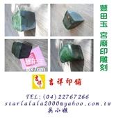 玉石、石頭雕刻噴砂:豐田玉宮廟大印雕刻噴砂.jpg